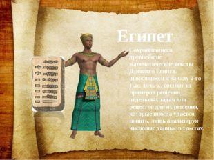 Египет Сохранившиеся древнейшие математические тексты Древнего Египта, относ
