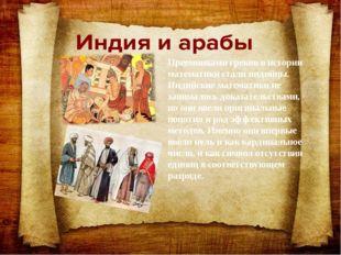 Преемниками греков в истории математики стали индийцы. Индийские математики н