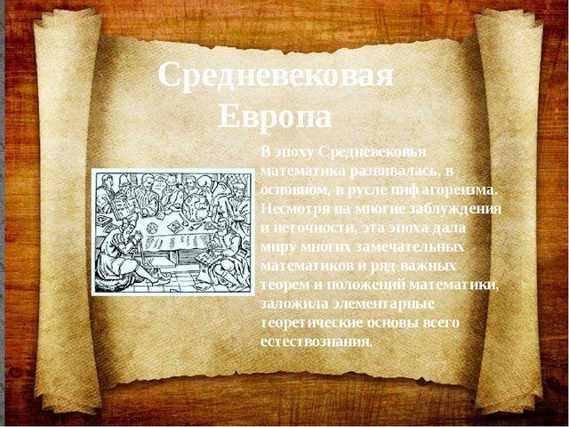 Средневековая Европа В эпоху Средневековья математика развивалась, в основном...