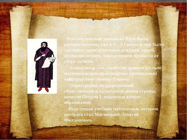 На Руси Математические знания на Руси были распространены уже в X - XI веках...