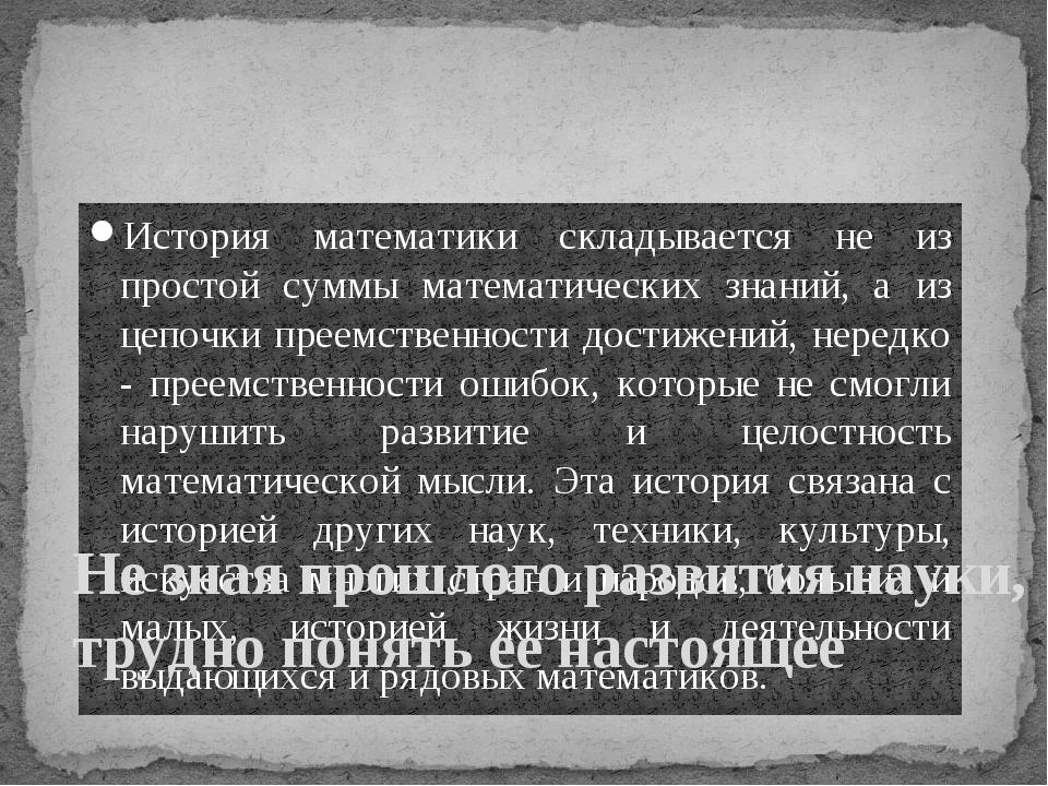 История математики складывается не из простой суммы математических знаний, а...