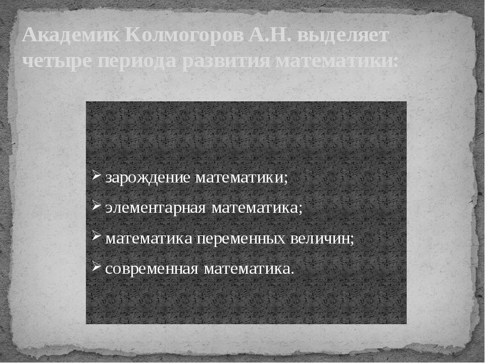 зарождение математики; элементарная математика; математика переменных величи...