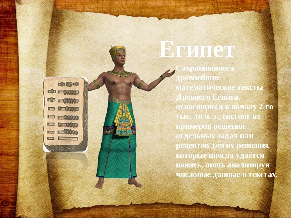 Египет Сохранившиеся древнейшие математические тексты Древнего Египта, относ...