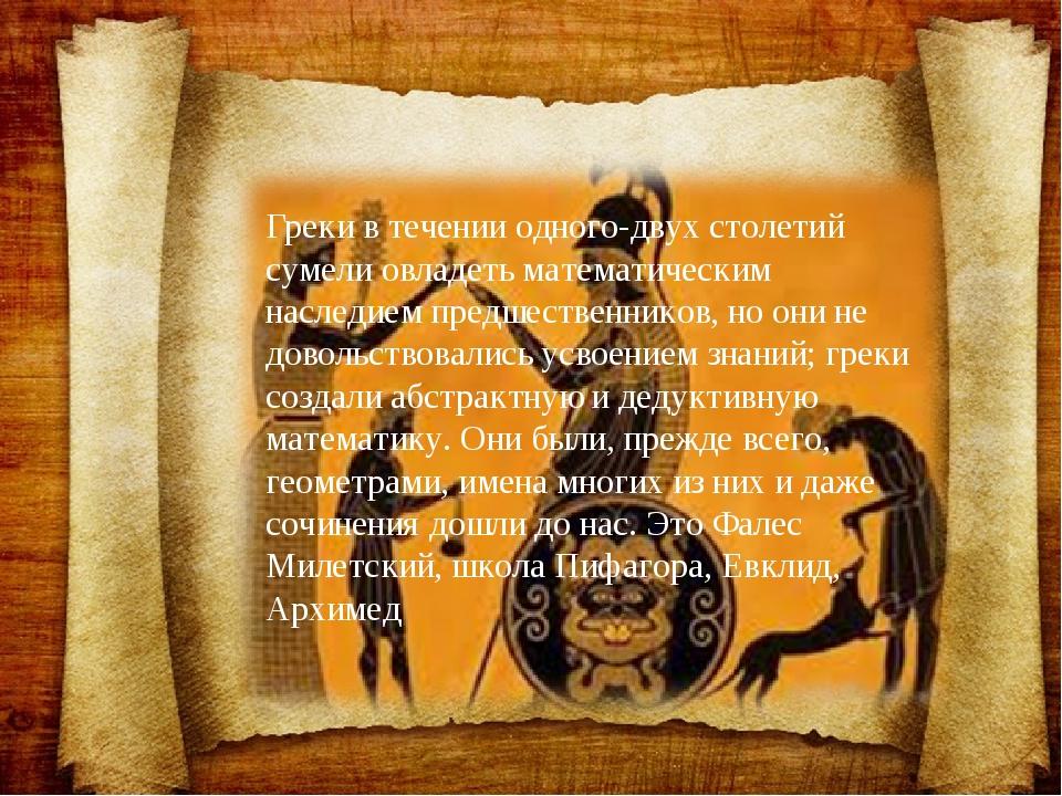Древняя Греция Греки в течении одного-двух столетий сумели овладеть математи...