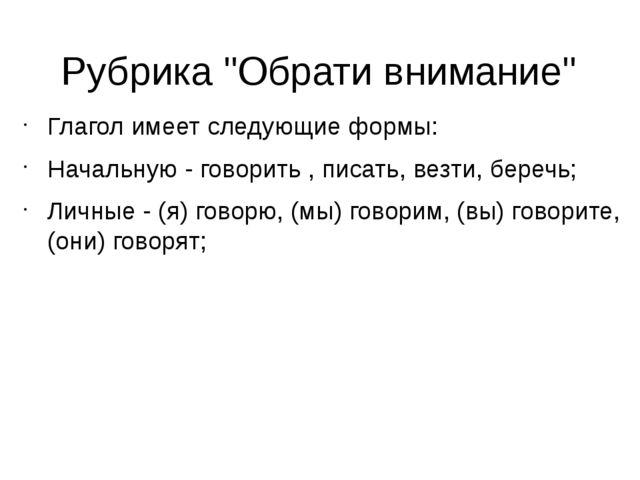 """Рубрика """"Обрати внимание"""" Глагол имеет следующие формы: Начальную - говорить..."""