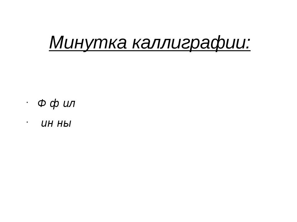 Минутка каллиграфии: Ф ф ил  ин ны