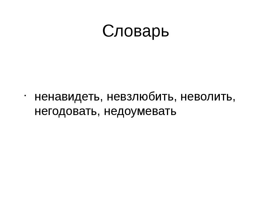 Словарь ненавидеть, невзлюбить, неволить, негодовать, недоумевать
