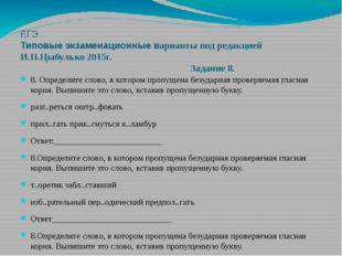 ЕГЭ Типовые экзаменационные варианты под редакцией И.П.Цыбулько 2015г. Задани