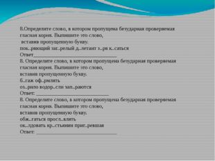 8.Определите слово, в котором пропущена безударная проверяемая гласная корня