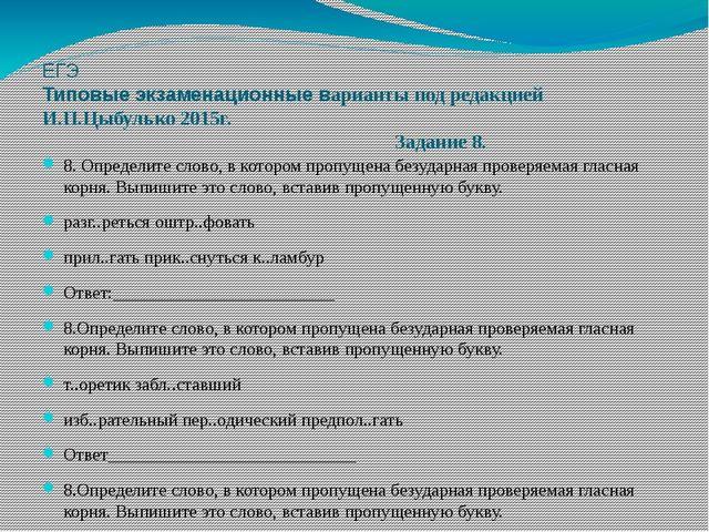 ЕГЭ Типовые экзаменационные варианты под редакцией И.П.Цыбулько 2015г. Задани...
