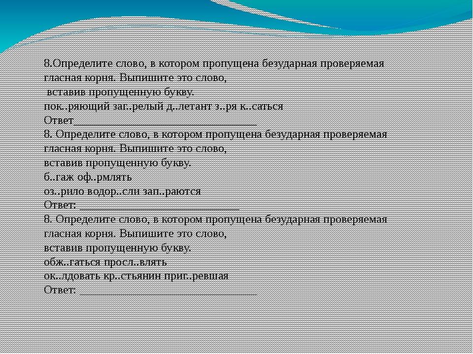 8.Определите слово, в котором пропущена безударная проверяемая гласная корня...