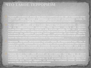 Терроризм- специфическое явление общественно-политической жизни; один из вари