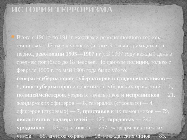 Всего с 1901г. по 1911г. жертвами революционного террора стали около 17 тысяч...