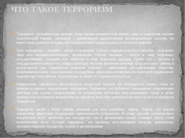Терроризм- специфическое явление общественно-политической жизни; один из вари...