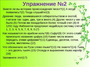 Упражнение №2 Знаете ли вы историю происхождения чисел?(1) А когда появились?