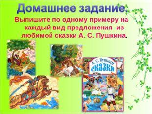 Выпишите по одному примеру на каждый вид предложения из любимой сказки А. С.