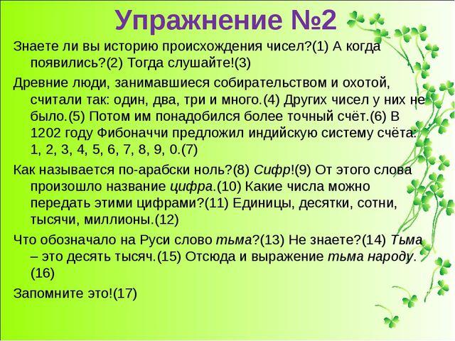 Упражнение №2 Знаете ли вы историю происхождения чисел?(1) А когда появились?...