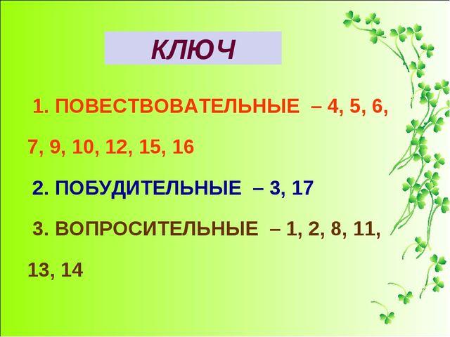 КЛЮЧ 1. ПОВЕСТВОВАТЕЛЬНЫЕ – 4, 5, 6, 7, 9, 10, 12, 15, 16 2. ПОБУДИТЕЛЬНЫЕ –...