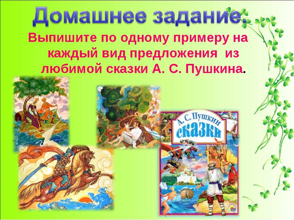 Выпишите по одному примеру на каждый вид предложения из любимой сказки А. С....