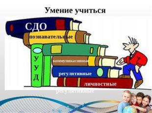 Умение учиться регулятивные регулятивные УУ Д коммуникативные международные л