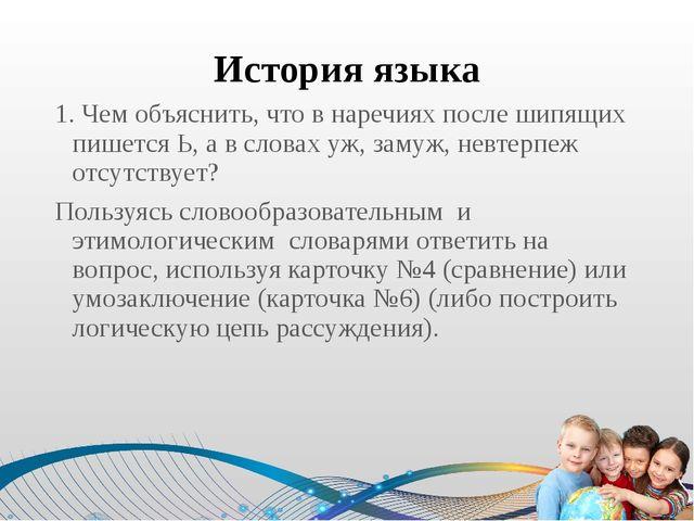 История языка 1. Чем объяснить, что в наречиях после шипящих пишется Ь, а в с...