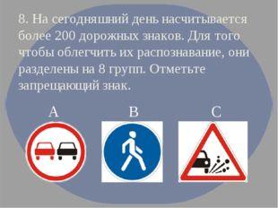 8. На сегодняшний день насчитывается более 200 дорожных знаков. Для того чтоб