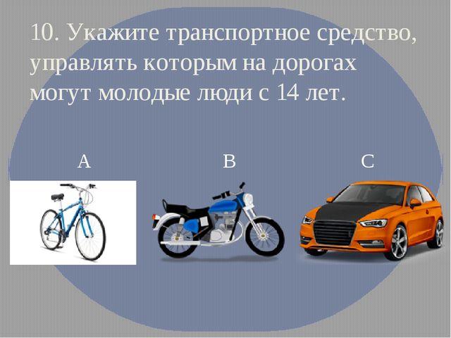 10. Укажите транспортное средство, управлять которым на дорогах могут молодые...