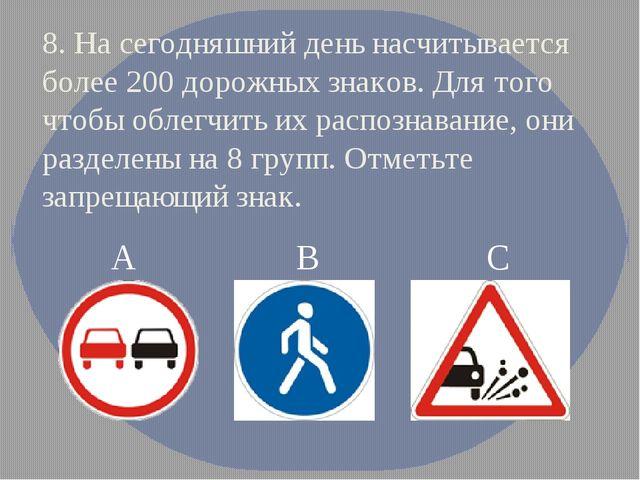 8. На сегодняшний день насчитывается более 200 дорожных знаков. Для того чтоб...