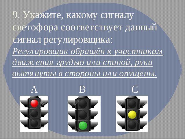 9. Укажите, какому сигналу светофора соответствует данный сигнал регулировщик...