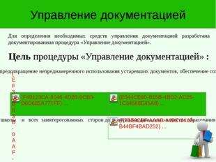 Управление документацией Цель процедуры «Управление документацией» : Для опр