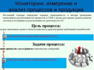 Мониторинг, измерение и анализ процессов и продукции Цель процесса: Задачи п