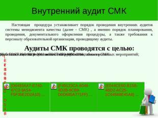 Внутренний аудит СМК Аудиты СМК проводятся с целью: Настоящая процедура уста