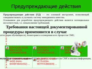 Предупреждающие действия Требования настоящей документированной процедуры пр