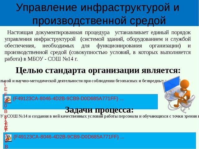 Управление инфраструктурой и производственной средой Настоящая документирова...