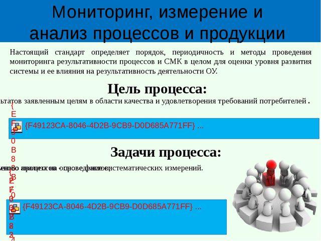 Мониторинг, измерение и анализ процессов и продукции Цель процесса: Задачи п...