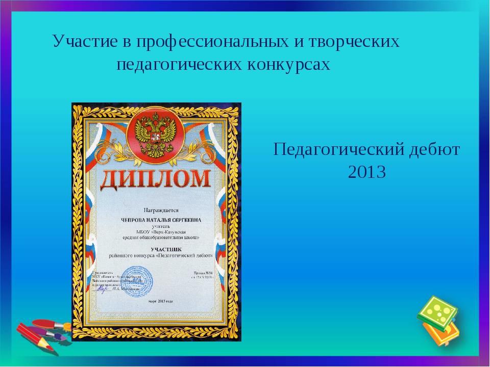 Участие в профессиональных и творческих педагогических конкурсах Педагогическ...
