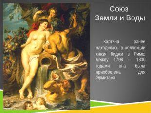 Союз Земли и Воды Картина ранее находилась в коллекции князя Киджи в Риме; ме