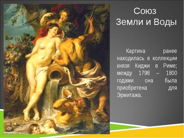 Союз Земли и Воды Картина ранее находилась в коллекции князя Киджи в Риме; ме...