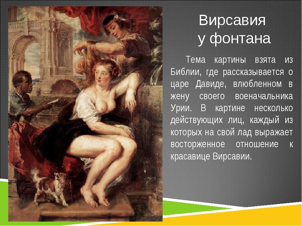 Вирсавия у фонтана Тема картины взята из Библии, где рассказывается о царе Да...