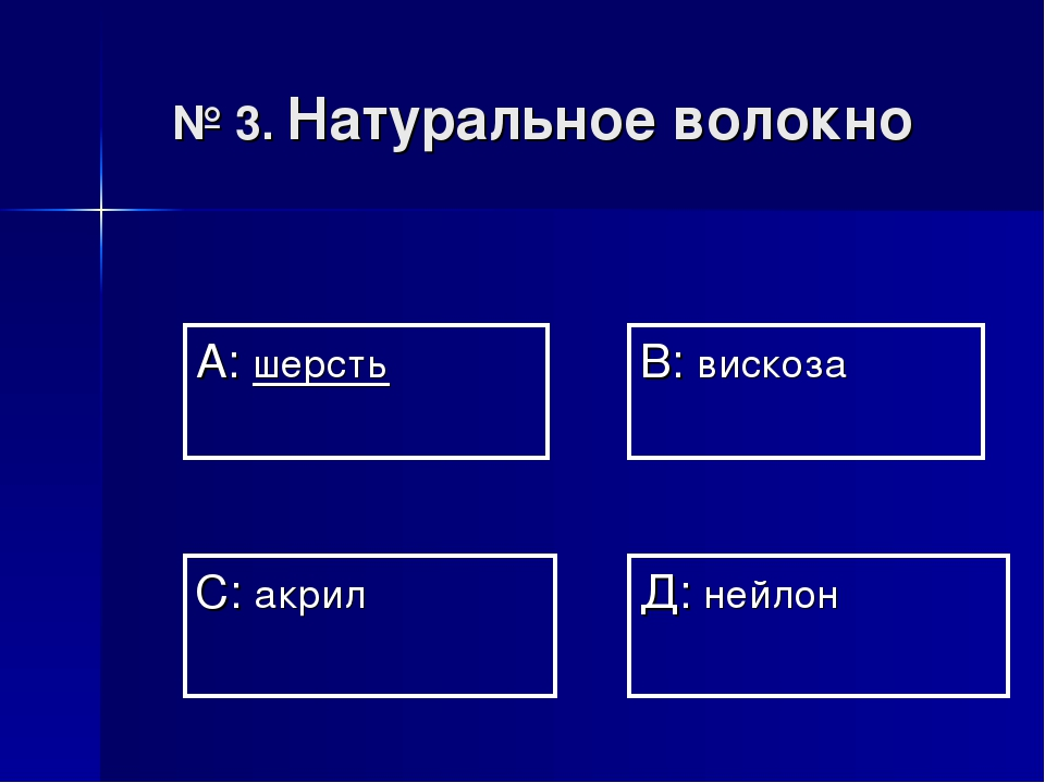 № 3. Натуральное волокно А: шерсть В: вискоза Д: нейлон С: акрил