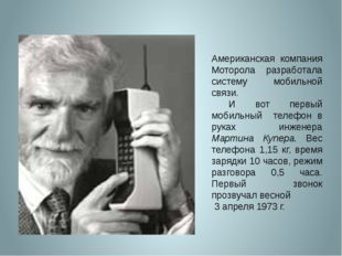 Американская компания Моторола разработала систему мобильной связи. И вот пе