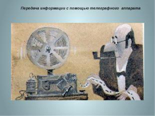 Передача информации с помощью телеграфного аппарата Передача информации с по