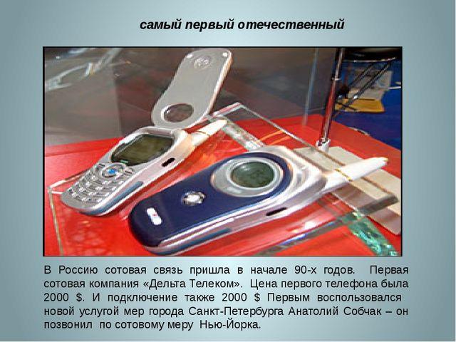 самый первый отечественный В Россию сотовая связь пришла в начале 90-х годов....