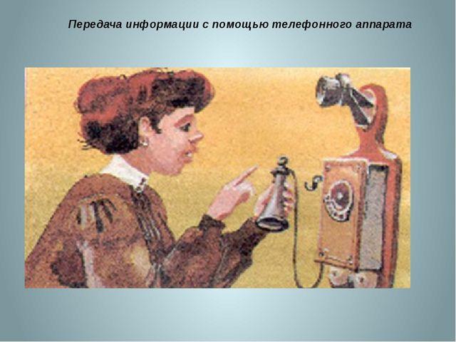 Передача информации с помощью телефонного аппарата Передача информации с помо...