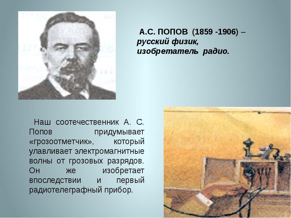 Наш соотечественник А. С. Попов придумывает «грозоотметчик», который улавлив...