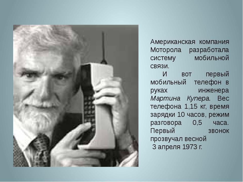 Американская компания Моторола разработала систему мобильной связи. И вот пе...