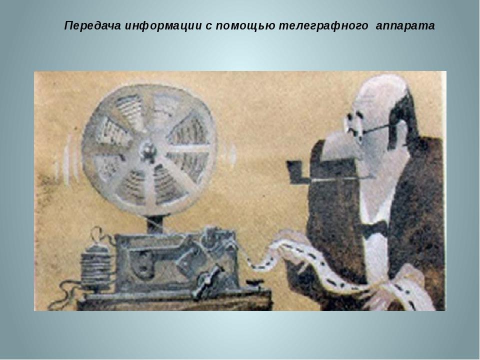 Передача информации с помощью телеграфного аппарата Передача информации с по...