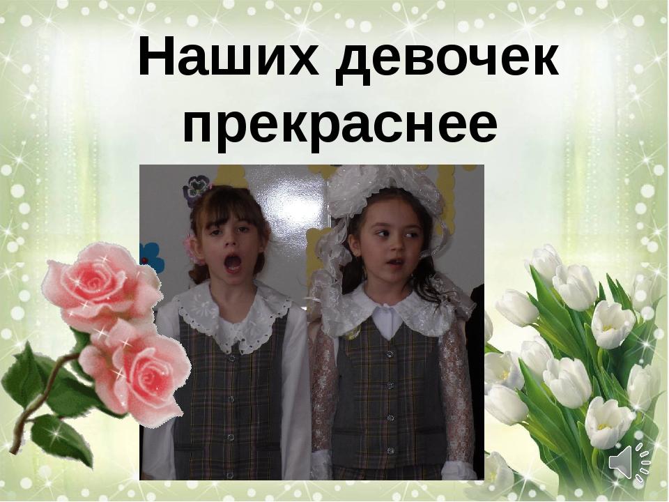 Наших девочек прекраснее