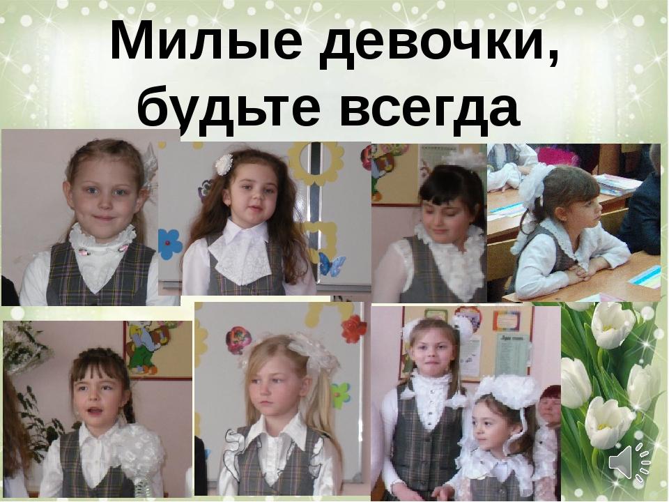Милые девочки, будьте всегда красивые