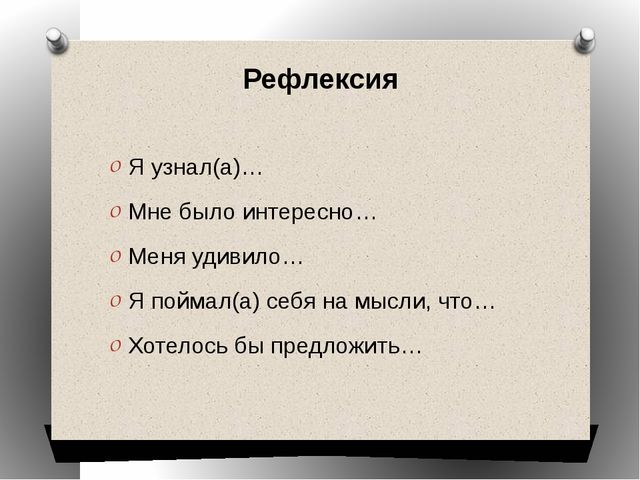 Рефлексия Я узнал(а)… Мне было интересно… Меня удивило… Я поймал(а) себя на м...
